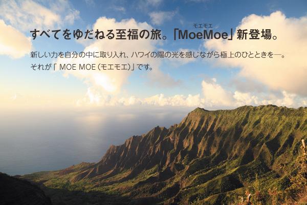 Moe Moe(モエモエ)