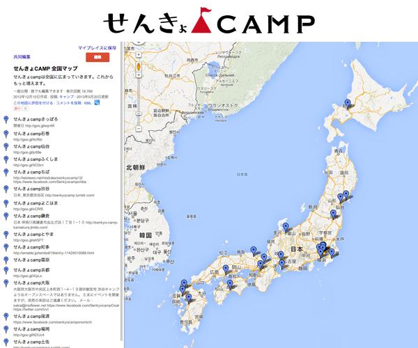 せんきょCAMP