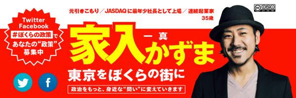 家入一真(いえいりかずま)東京都知事選立候補者