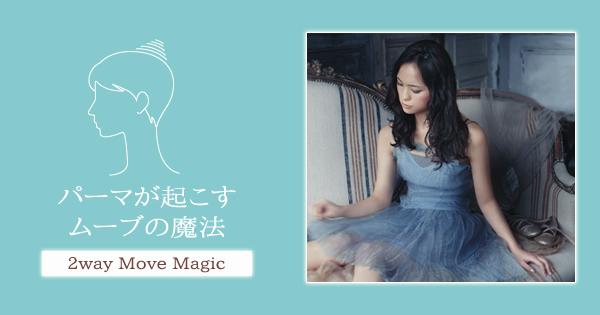 ムーブを起こす魔法のパーマ「2way Move Magic」